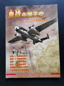 環球飛行總第52期-血戰中國天空