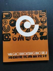 外國現代商標設計(私藏品好一版一印)