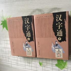 汉字通 精装 全2册