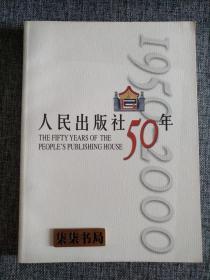人民出版社50年