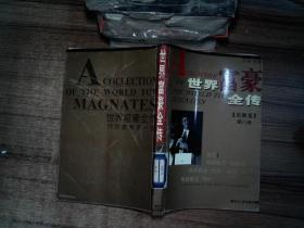世界富豪全傳  美洲卷 第八冊