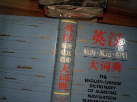 英漢航海航運船舶大詞典   書側有黃點