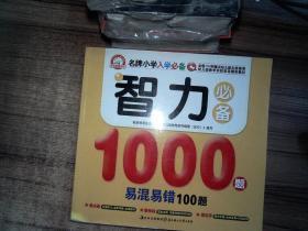 名牌小學入學必備:智力必備1000題易混易錯100題