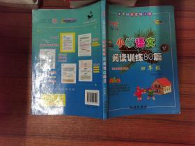 全國68所名牌小學·小學語文閱讀訓練80篇:四年級(白金版)