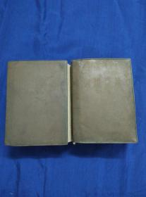 貴州草藥 第一、二集  兩冊合售