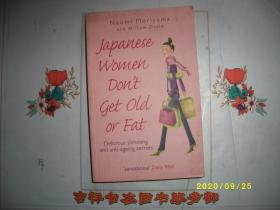 Japanese Women Don't get old or Eat