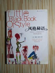 风格秘语:The Little Black Book of Style