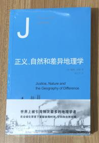 正义、自然和差异地理学 Justice, Nature and the Geography of Difference 9787208131804