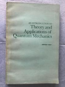 英文版:Theory and Applications of Quantum Mechanics/量子力学的原理和应用导论