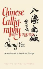 Chinese Calligraphy : An Introduction to Its Aesthetic and Technique, Third Revised and Enlarged Edition