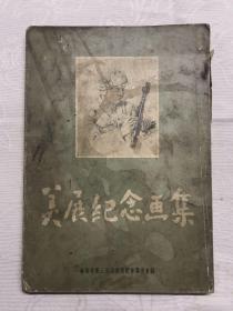 1954,美展紀念畫集,16開