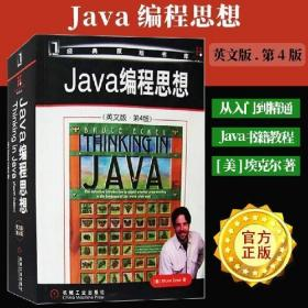 正版现货 Java编程思想 英文版 第4版 thinking in java java 从?