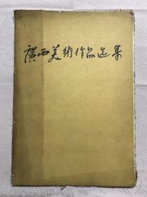 65年1印,廣西美術作品選集,23幅畫頁全套