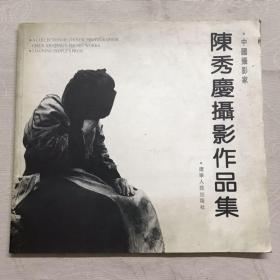 陳秀慶攝影作品集,有簽名