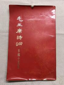 1971年,毛主席詩詞手稿十五首,尺寸33x21