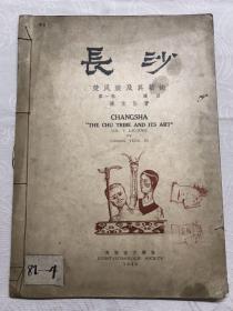 49年,長沙楚民族及其藝術,第一卷漆器