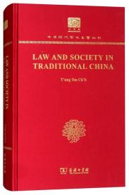 Law and Society in Traditional China(120年纪念版)