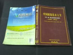中國植保技術大全(第一卷 病蟲草害原色圖譜)(一版一印,近九品)