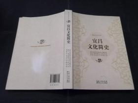 宜昌文化簡史(一版一印,品相極佳)