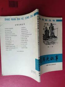 【 中國歷史故事 第一冊
