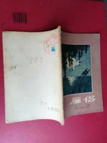 【 雁侶 :  袁珂 著  56年1版1
