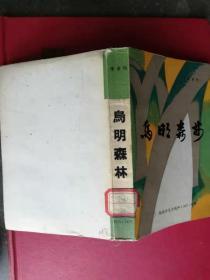 【越南小說;鳥鳴森林