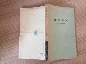 知識叢書——原子巨人