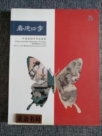 嘉德四季第13期拍賣會 書間精靈    藏書票藝術作品專場