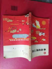 【新上海的故事 1