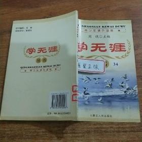 學無涯叢書34
