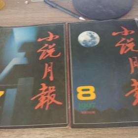 小說月報 1997【2本合售】