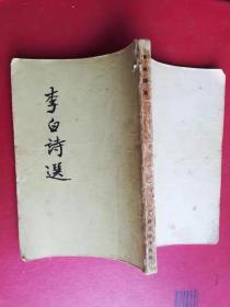 【李白詩選  54年版57年9印  人民文學出版社