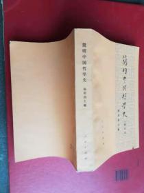 【簡明中國哲學史  修訂本