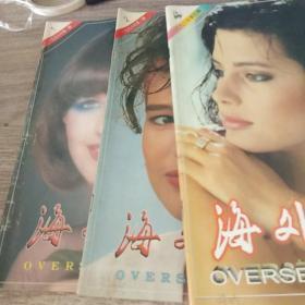 海外文摘1998 【3本合售】