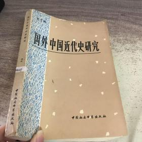 國外中國近代史研究 2