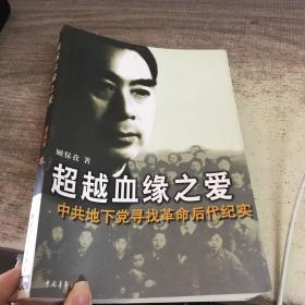 超越血緣之愛:中共地下黨尋找革命后代紀實