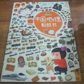 中國地理貼紙書 人文篇