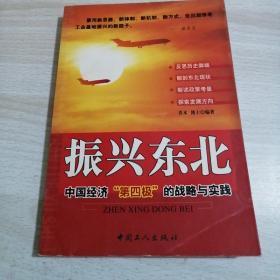 """振興東北:中國經濟""""第四極""""戰略與實踐"""