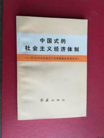 【中國式的社會主義經濟體制