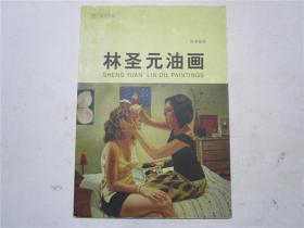 《 林圣元油畫 》 作者林圣元簽贈本