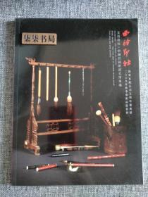 西泠印社2009年秋季藝術品拍賣會 文房清玩  中國首屆明清毛筆專場