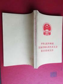 【中華人民共和國第五屆全國人民代表大會第五次會議文件