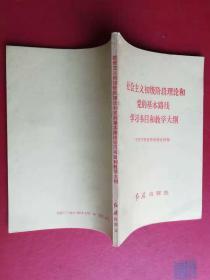 【 社會主義初級階段理論和黨的基本路線學習書目和教學大綱
