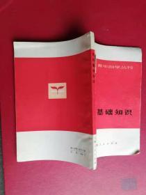 【黨的基礎知識 上海人民出版社