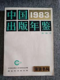 中國出版年鑒    簡編本1983