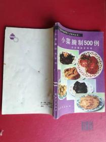 【小菜腌制500例,培養軍地兩用人才技術叢書