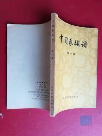 【中國象棋譜.第一集