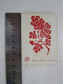 上海人民美術出版社 剪紙 卡片