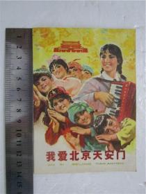 我愛北京天安門 宣傳畫