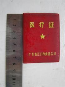 1971年 廣東省江門市食品公司 醫療證 有照片